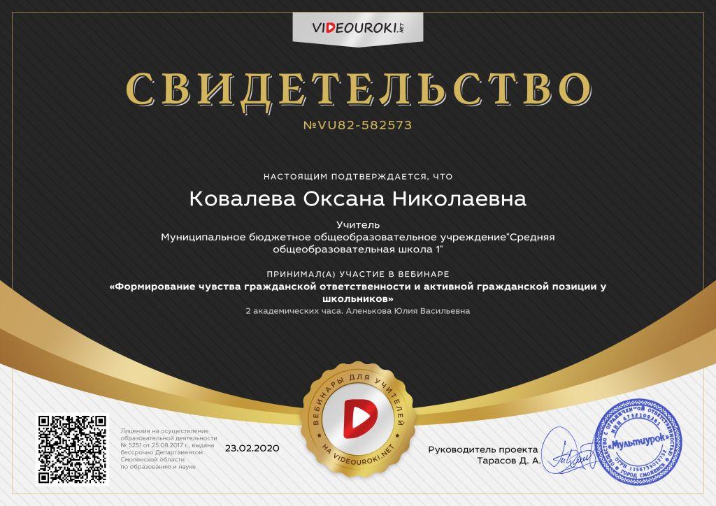 https://areoksanaare.ucoz.net/kovaleva_oksana_nikolaevna-svidetelstvo-2.jpg